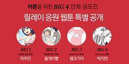어른을 위한 BIG 4 만화 공모전