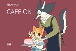 CAFE OK