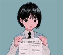 2018 다음웹툰 능력고사