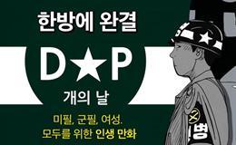 D.P 개의 날