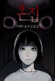 POGO <strong>공포</strong>단편선
