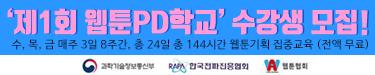 웹툰PD학교 수강생 모집