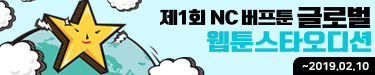 제1회 NC 버프툰 글로벌 웹툰스타 오디션