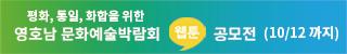 평화, 통일, 화합을 위한 '영호남 문화예술박람회 웹툰 공모전'