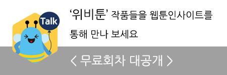 '위비툰' 무료회차 대공개