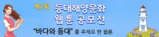 제2회 등대해양문화 웹툰공모전