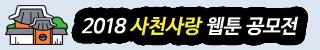 2018 사천사랑 웹툰 공모전 개최 공고